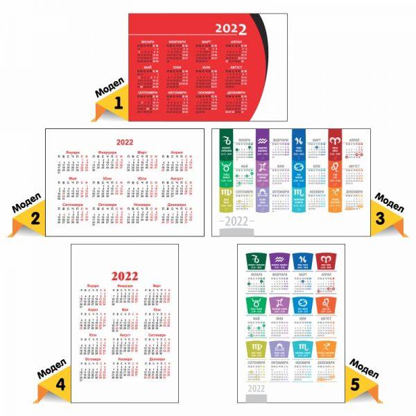 Джобни календарчета гърбове за 2022 г.
