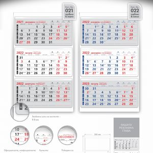 Бизнес класик - едносекционен, стенен, работен календар за 2022 г.