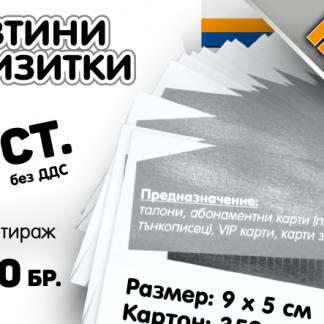 Евтини визитки, двустранно гланцирани, 1000 бр 30 лв; печат в черно