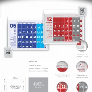 Контраст - едносекционен, стенен, работен календар за 2022 г.