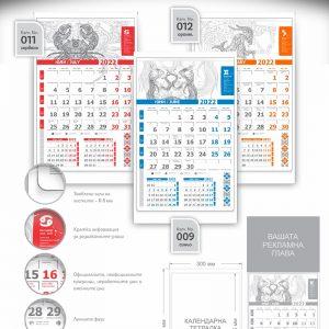 Зодиак - едносекционен, стенен, работен календар за 2022 г.