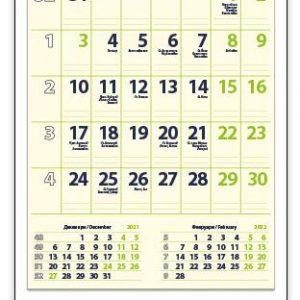 1212-1 - модел едносекционен, стенен, работен календар за 2022 г.