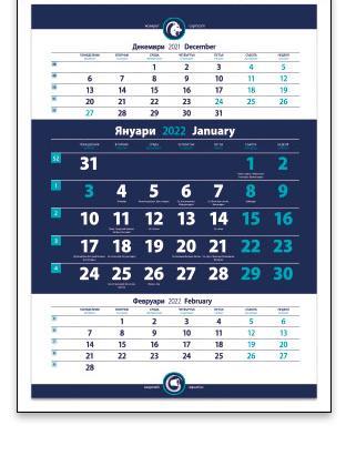1213-1 модел едносекционен, стенен, работен календар за 2022 г.