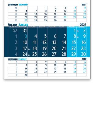 1222-1- модел едносекционен, стенен, работен календар за 2022 г.