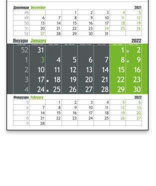 1222-2- модел едносекционен, стенен, работен календар за 2022 г.