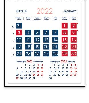 1229-1- модел едносекционен, стенен, работен календар за 2022 г.