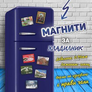Правоъгълни магнити за хладилник