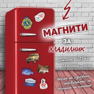 Магнити за хладилник